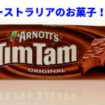 日本はお菓子天国だった!オーストラリアでお菓子・・と言えばアレだけ?日本と豪で比較してみた。