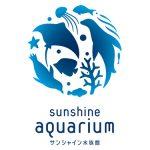サンシャイン水族館のグレートバリアリーフ展の評判や口コミは?小さい子供も面白いしおすすめ?