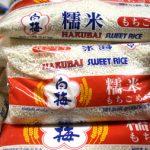オーストラリアでお餅やもち米は買える?持ち込みの際に申告や輸送は可能?